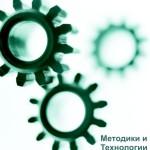 Методики и технологии
