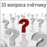 вопросы инвентаризации