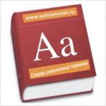 словарь ревизора