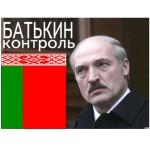 Контроль в Беларусии