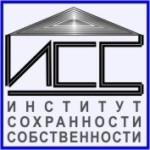 Институт сохранности собственности