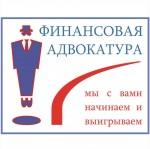 финансовый адвокат