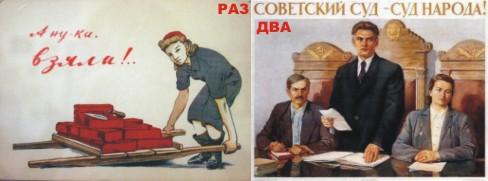 Советский-опыт1[1]