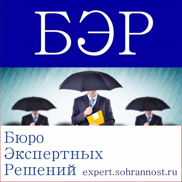 Бюро экспертных решений
