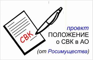 проект СВК