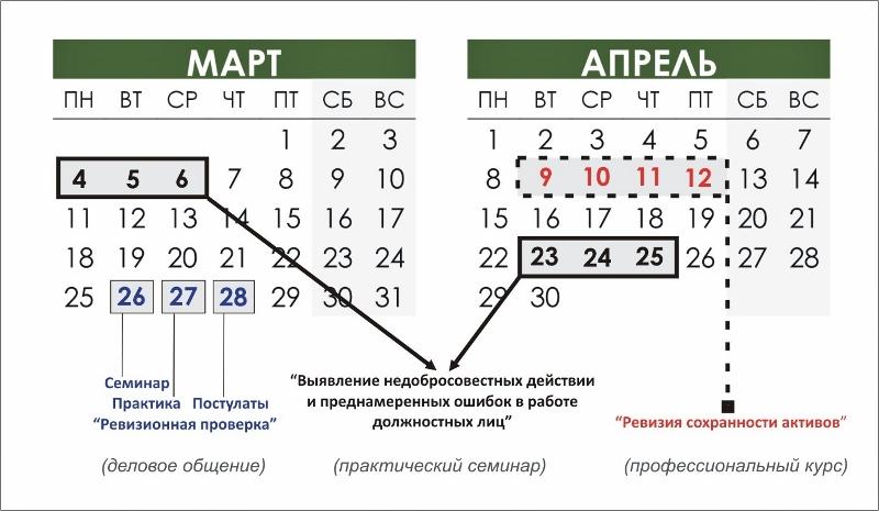 март, апрель (800x465)